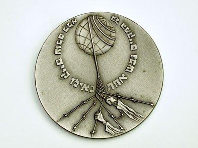 Medal Sprawiedliwy Wśród Narodów Świata