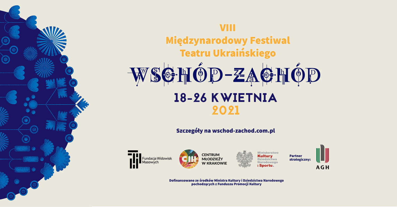 """VIII edycja Międzynarodowego Festiwalu Teatru Ukraińskiego """"Wschód-Zachód"""""""